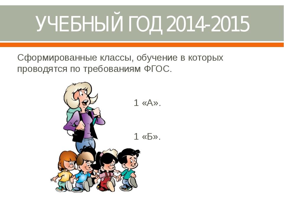 УЧЕБНЫЙ ГОД 2014-2015 Сформированные классы, обучение в которых проводятся по...