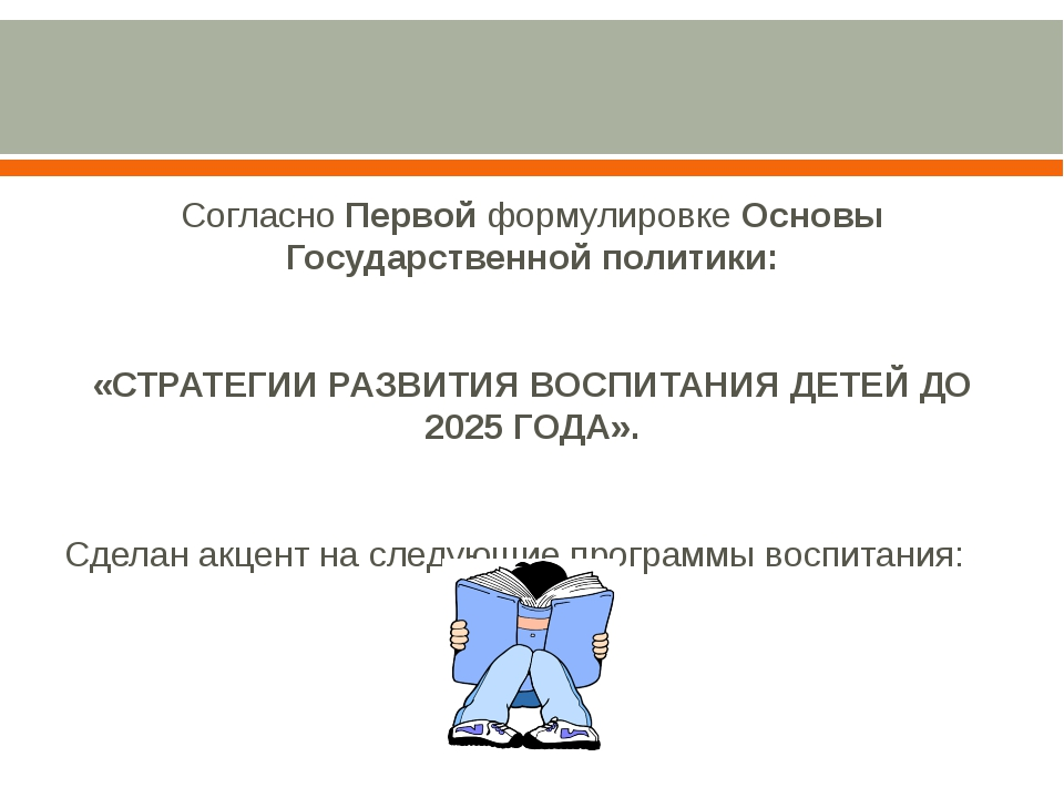Согласно Первой формулировке Основы Государственной политики: «СТРАТЕГИИ РАЗВ...