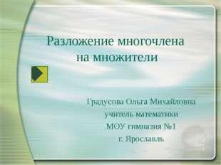 Разложение многочлена на множители Градусова Ольга Михайловна учитель математ