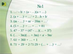 №1 1. …2 – b2 = (a - …)(a + …) 2. (a + …)2 = …2 + 2…b + b2 3. (m - …)2 = m2 –