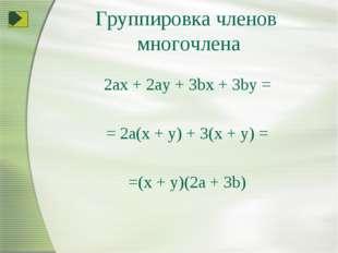 Группировка членов многочлена 2ax + 2ay + 3bx + 3by = = 2a(x + y) + 3(x + y)