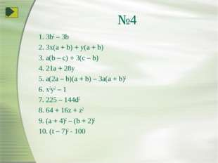 №4 1. 3b2 – 3b 2. 3x(a + b) + y(a + b) 3. a(b – c) + 3(c – b) 4. 21a + 28y 5.