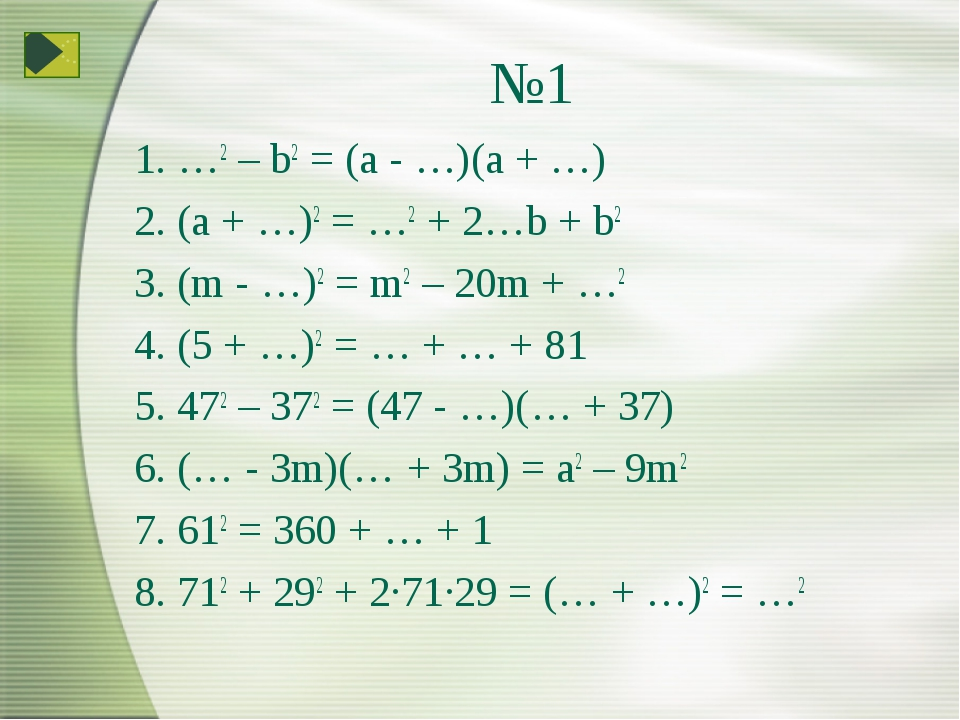 №1 1. …2 – b2 = (a - …)(a + …) 2. (a + …)2 = …2 + 2…b + b2 3. (m - …)2 = m2 –...