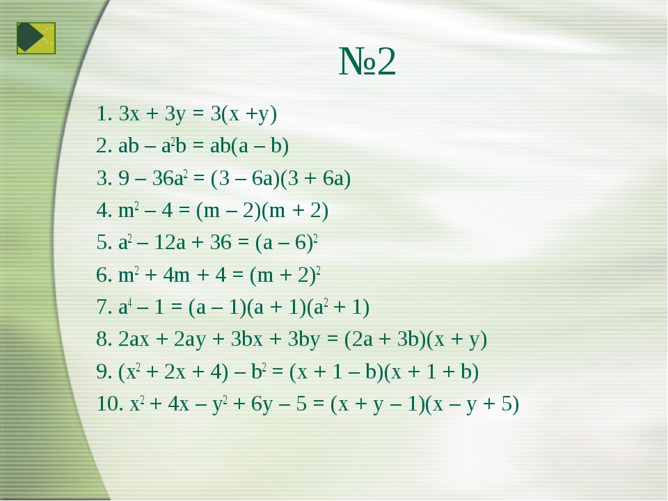 №2 1. 3x + 3y = 3(x +y) 2. ab – a2b = ab(a – b) 3. 9 – 36a2 = (3 – 6a)(3 + 6a...