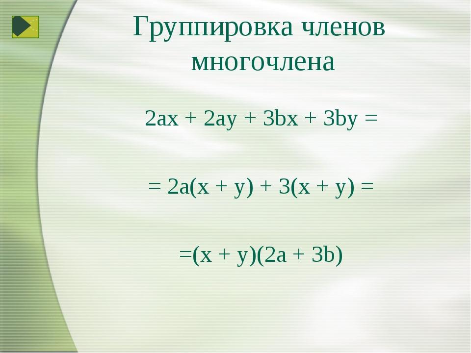 Группировка членов многочлена 2ax + 2ay + 3bx + 3by = = 2a(x + y) + 3(x + y)...