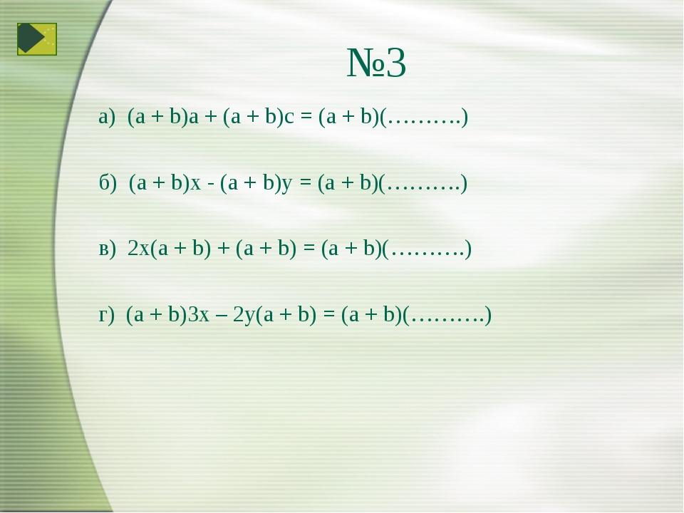 №3 а) (a + b)a + (a + b)c = (a + b)(……….) б) (a + b)x - (a + b)y = (a + b)(……...