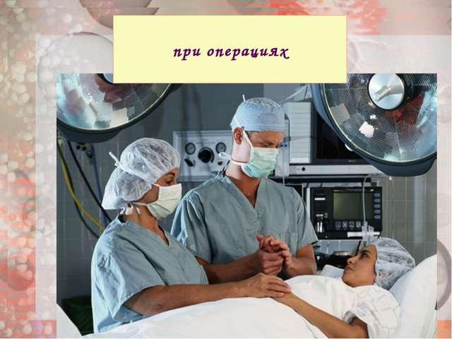 при операциях