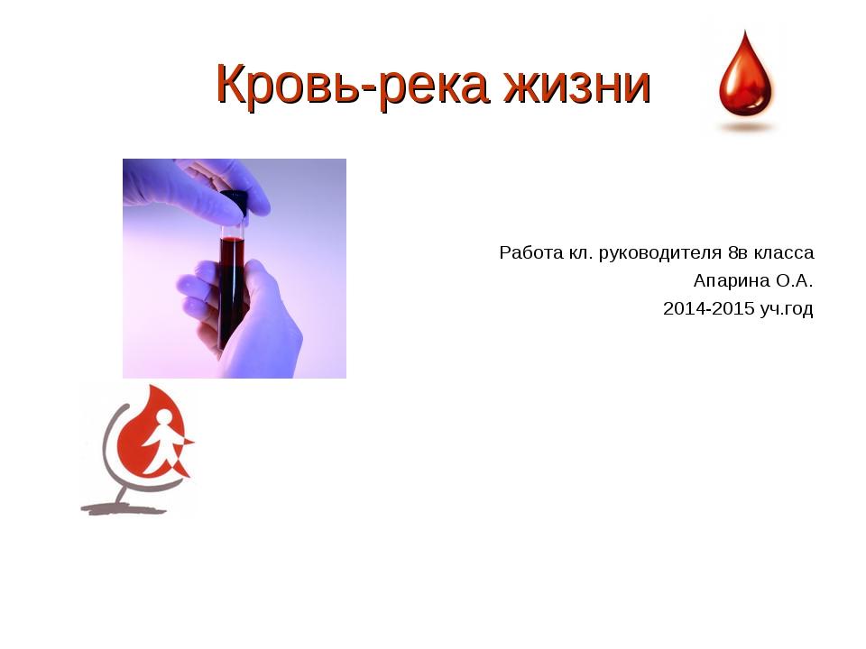 Кровь-река жизни Работа кл. руководителя 8в класса Апарина О.А. 2014-2015 уч....