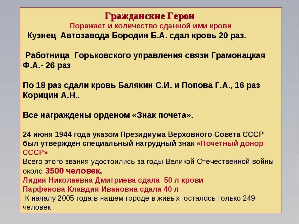Гражданские Герои Поражает и количество сданной ими крови Кузнец Автозавода Б...