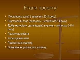 Етапи проекту Постановка цілей ( вересень 2014 року) Підготовчий етап (вересе