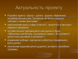 Актуальність проекту Розробка проекту «Школа – дитина - родина» обумовлена по