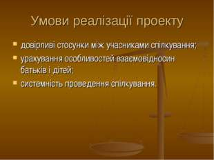 Умови реалізації проекту довірливі стосунки між учасниками спілкування; ураху