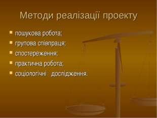 Методи реалізації проекту пошукова робота; групова співпраця; спостереження;