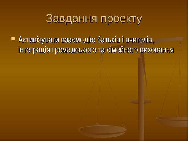 Завдання проекту Активізувати взаємодію батьків і вчителів, інтеграція громад...