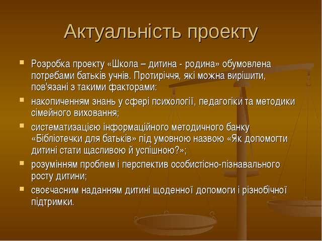 Актуальність проекту Розробка проекту «Школа – дитина - родина» обумовлена по...