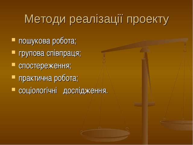 Методи реалізації проекту пошукова робота; групова співпраця; спостереження;...