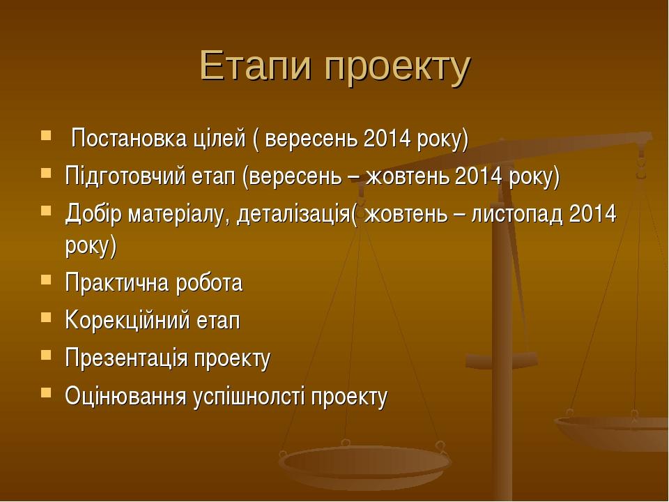 Етапи проекту Постановка цілей ( вересень 2014 року) Підготовчий етап (вересе...