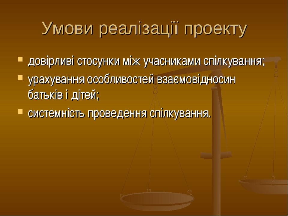 Умови реалізації проекту довірливі стосунки між учасниками спілкування; ураху...