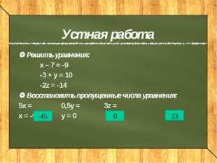 Устная работа Решить уравнения: х – 7 = -9 -3 + у = 10 -2z = -14 Восста