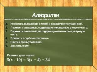 Алгоритм Упростить выражения в левой и правой частях уравнения. Перенести сла