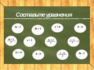 Составьте уравнения 3х - 1 3а + 1 z + 4 b - 9 4у + 5 2 х + 1 2у + 2 3 с – 1 2