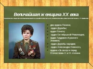 Величайшая женщина XX века два ордена Ленина; орден Дружбы; орден Почета; орд