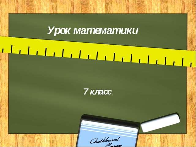 Урок математики 7 класс