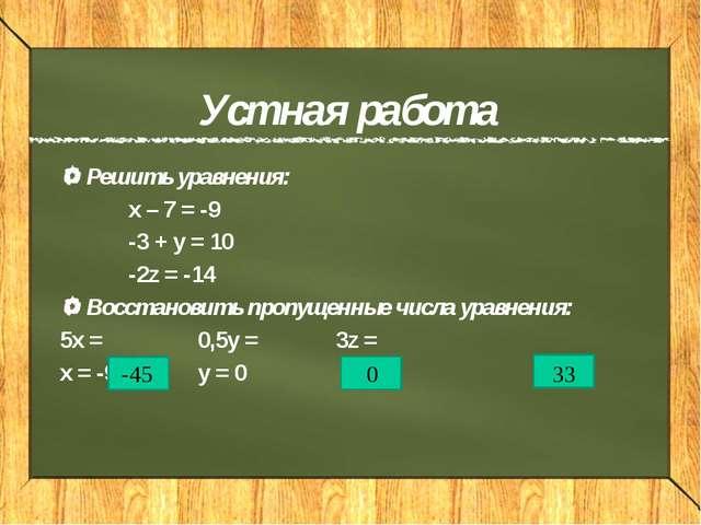 Устная работа Решить уравнения: х – 7 = -9 -3 + у = 10 -2z = -14 Восста...