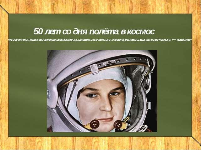 50 лет со дня полёта в космос