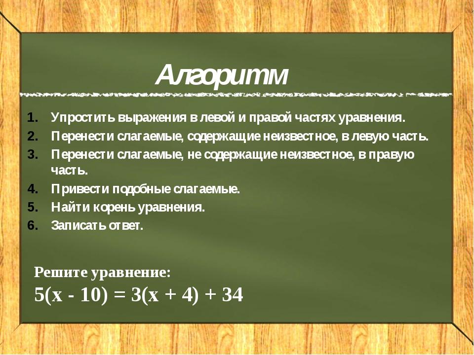 Алгоритм Упростить выражения в левой и правой частях уравнения. Перенести сла...