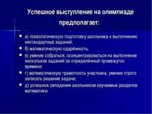 Успешное выступление на олимпиаде предполагает: а) психологическую подготовку