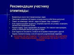 Рекомендации участнику олимпиады: Внимательно изучи текст предложенных задач.