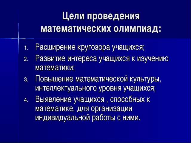 Цели проведения математических олимпиад: Расширение кругозора учащихся; Разви...