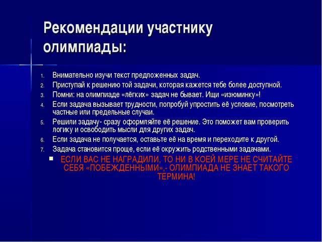 Рекомендации участнику олимпиады: Внимательно изучи текст предложенных задач....