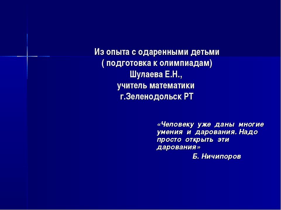 Из опыта с одаренными детьми ( подготовка к олимпиадам) Шулаева Е.Н., учитель...