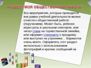 Все мероприятия, которые проводятся вне рамок учебной деятельности можно отн