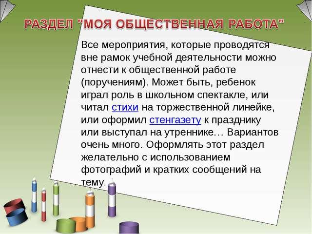 Все мероприятия, которые проводятся вне рамок учебной деятельности можно отн...