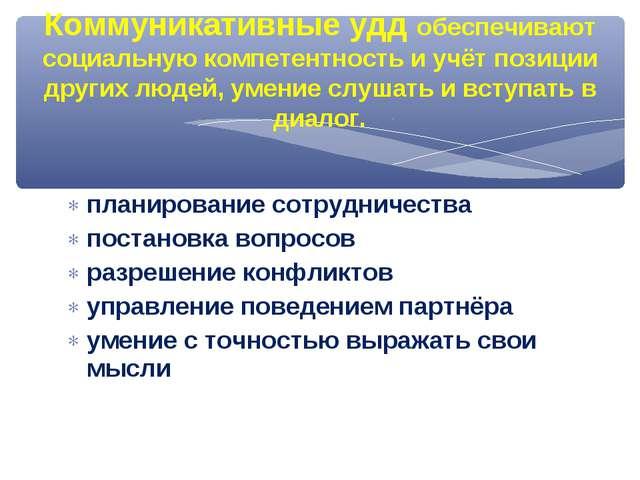 планирование сотрудничества постановка вопросов разрешение конфликтов управле...