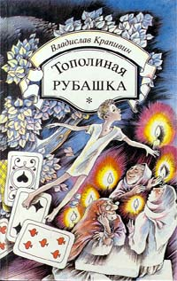 C:\Users\Админ\Desktop\Vladislav_Krapivin__Topolinaya_rubashka._Serebristoe_derevo_s_poyuschim_kotom._D.jpg