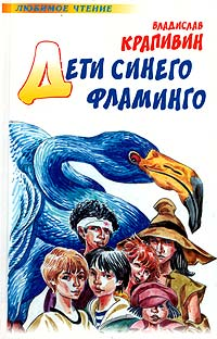 C:\Users\Админ\Desktop\1386793157_krapivin-vladislav-deti-sinego-flamingo.jpg