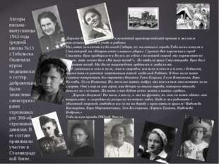 Авторы письма-выпускницы 1942 года средней школы №13 г.Тобольска. Окончили ку