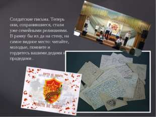 Солдатские письма. Теперь они, сохранившиеся, стали уже семейными реликвиями.