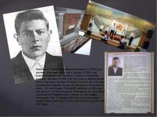 Кошкаров Георгий Никифорович родился в 1924 году в деревне Сергеевка Уватско