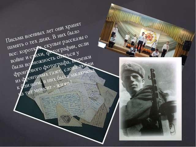 Письма военных лет они хранят память о тех днях. В них было все: короткие, ск...