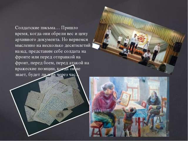 Солдатские письма… Пришло время, когда они обрели вес и цену архивного докуме...