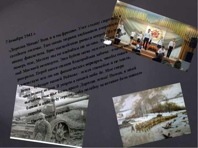 7 декабря 1941 г. «Дорогая Маша! Вот я и на фронте. Уже слышу стрельбу в сосе...