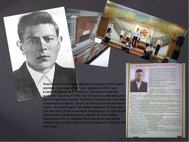 Кошкаров Георгий Никифорович родился в 1924 году в деревне Сергеевка Уватско...