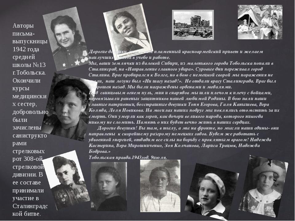 Авторы письма-выпускницы 1942 года средней школы №13 г.Тобольска. Окончили ку...
