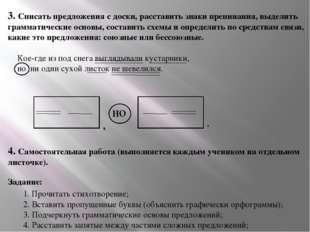 3. Списать предложения с доски, расставить знаки препинания, выделить граммат