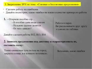 3. Закрепление ЗУН по теме: «Союзные и бессоюзные предложения». Сделаем работ